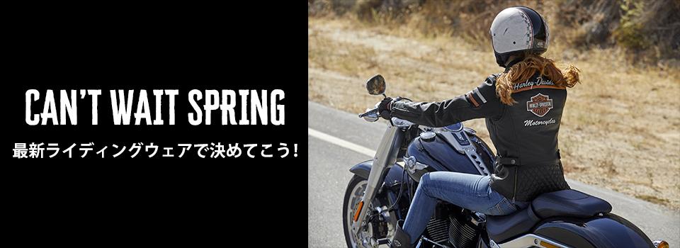 """CAN'T WAIT SPRING 最新ライディングウェアで""""早春""""ツーリングに備えよう!"""