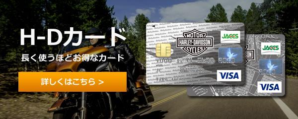 HDカード